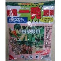 肥料 有機一発  根菜・豆類 用