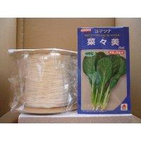 シーダー種子 小松菜 菜々美 1粒×5cm