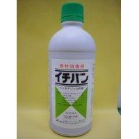 農薬 資材消毒剤 イチバン 500ml 大塚アグリテクノ