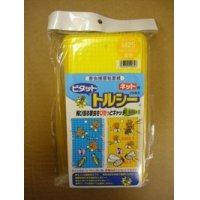 農業資材 ビタットトルシーネット付き Mサイズ25枚入り 青、黄色