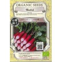 有機種子 ラディッシュ 二十日大根 紅白セミロングタイプ 固定種 0.7g(約120粒)