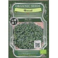 有機種子 ブロッコリー (スプラウト) 固定種 14g