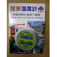 送料無料!農業資材 温度計・測定器 積算温度計 SK-60AT-M (株)佐藤計量器製作所