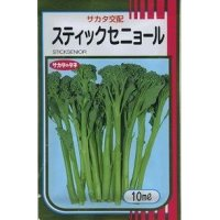 野菜種 ブロッコリー スティックセニョール ペレット5000粒 サカタ交配