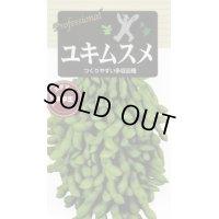 枝豆種  ユキムスメ  70ml 雪印種苗