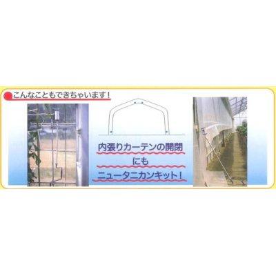 画像2: 農業資材 ビニールハウス換気資材 ニュータニカンキット