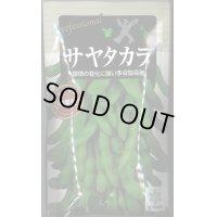 枝豆種   サヤタカラ 70ml 雪印種苗(株)