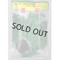 野菜種 枝豆  茶福 1dl トキタ種苗