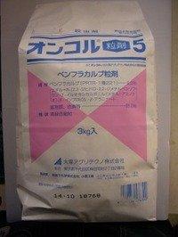 農薬 殺虫剤 オンコル粒剤 5 3kg