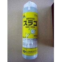 農薬 殺虫剤 スラゴ  450g