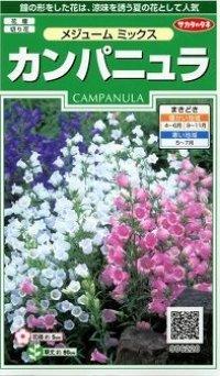 [花種/小袋] カンパニュラ メジュームミックス 小袋  サカタのタネ