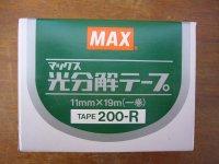光分解テープ