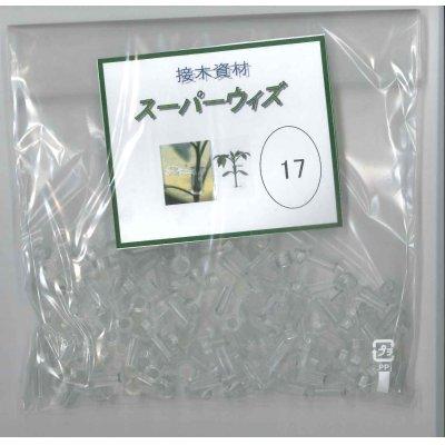 画像1: 接木・生産資材 スーパーウィズ 接木用具 (100個入り)