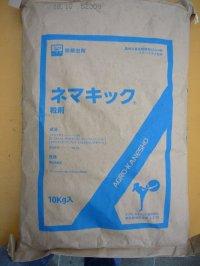 農薬 殺虫剤 ネマキック粒剤 10kg アグロカネショウ株式会社