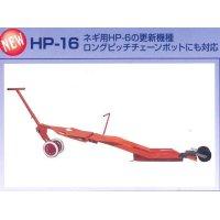 送料無料! 農機具 チェーンポット簡易移植器 ひっぱりくん HP-16(73mm溝切付)