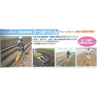 画像2: 送料無料! 農機具 チェーンポット簡易移植器 ひっぱりくん HP-7 (73mm溝切付)