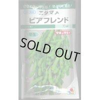 [枝豆] ビアフレンド 70ml タキイ育成 GF