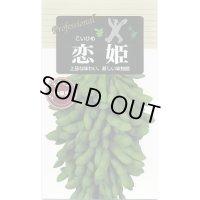 [枝豆] 恋姫 70ml 雪印種苗