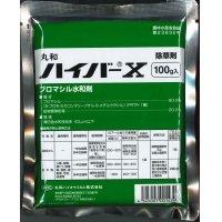 農薬 除草剤 ハイバーX ブロマシル水和剤 100g