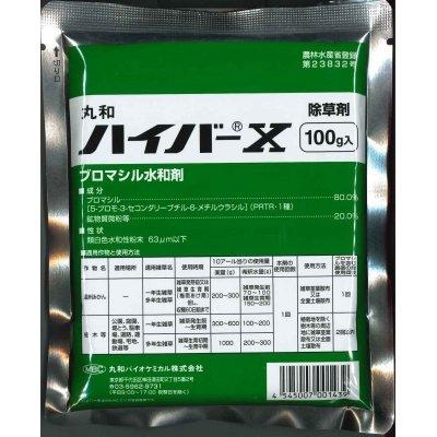 画像1: 農薬 除草剤 ハイバーX ブロマシル水和剤 100g