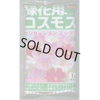 送料無料 景観形成作物 緑花用コスモス・センセーションミックス 1L サカタのタネ