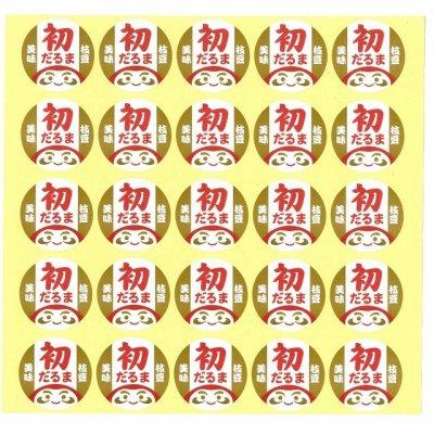 画像2: 青果シール 初だるま 1000枚 (1シート25面付き×40枚分)カネコ種苗