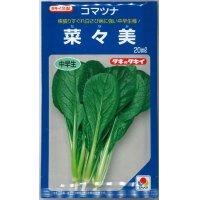 [小松菜] 菜々美 20ml タキイ交配