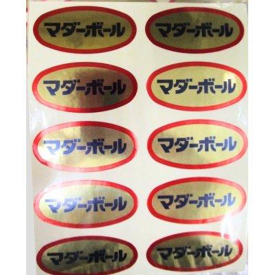 画像1: 青果シール スイカ マダーボール 1000枚 みかど協和