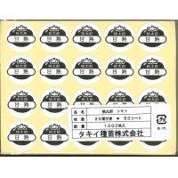 青果シール トマト 桃太郎 甘熟 1000枚 タキイ種苗