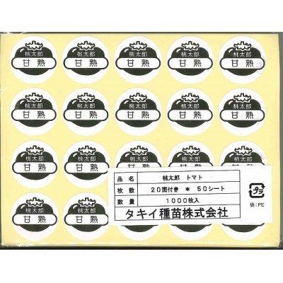 画像1: 青果シール トマト 桃太郎 甘熟 1000枚 タキイ種苗