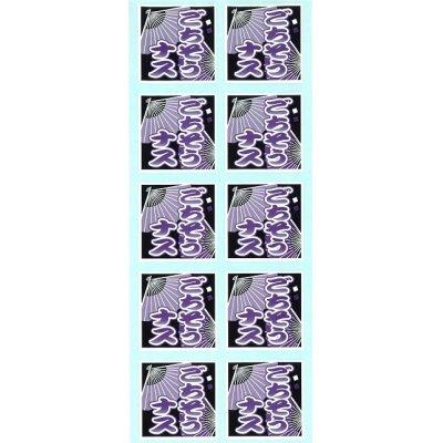 画像2: 青果シール なす ごちそうなす 1000枚入り サカタのタネ