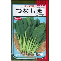 [小松菜] つなしま 20ml サカタ交配