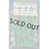 [枝豆] サヤタカラ 1L 雪印種苗