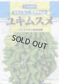 [枝豆] ユキムスメ 1L 雪印種苗