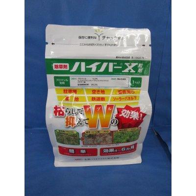 画像1: 農薬 除草剤 ハイバーX 粒剤 1kg(袋タイプ) 丸和バイオケミカル株式会社