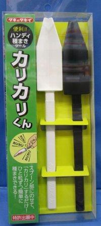 ハンディー種まき機 カリカリくん 1組(2本入)