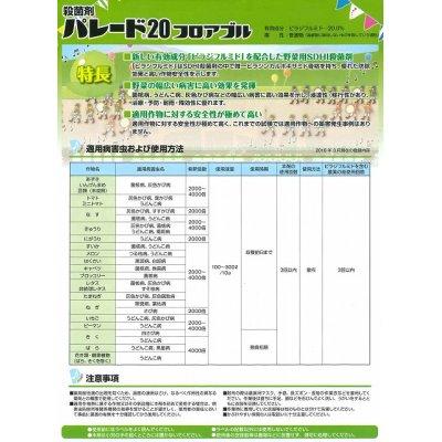 画像3: 農薬 殺菌剤  パレード20フロアブル 250ml
