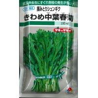 [葉物] 摘みとりシュンギク きわめ中葉春菊 100ml タキイ種苗
