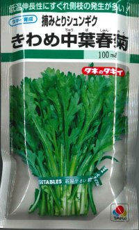[葉物] 摘みとりシュンギク きわめ中葉春菊 100ml タキイ種苗 GF