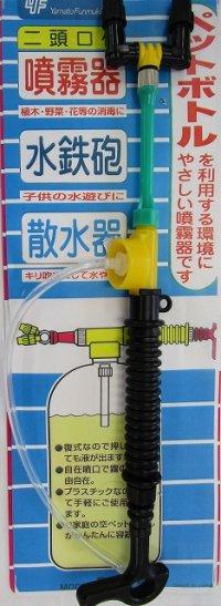 二頭口付き噴霧器 水鉄砲 ペットボトル用