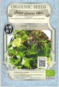 有機種子 サラダミックス(ベビーリーフ)3.3g