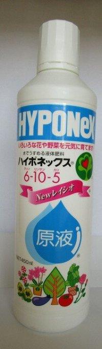 園芸肥料 ハイポネックス450ml