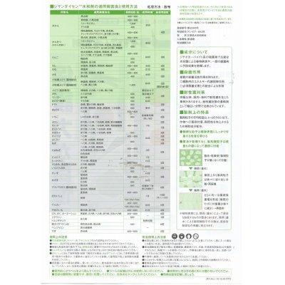画像3: 農薬 殺菌剤 ジマンダイセン水和剤 250g