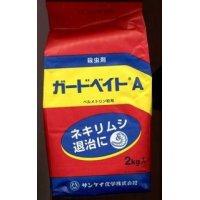 農薬 殺虫剤 ガードベイトA 2kg