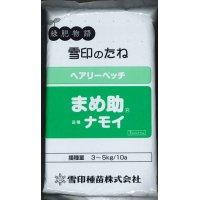 [緑肥] ヘアリーベッチ まめ助 1kg 雪印種苗