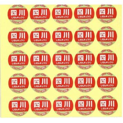 画像1: 青果シール きゅうり 四川 100枚   カネコ種苗