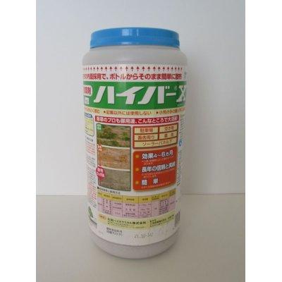 画像1: 農薬 除草剤 ハイバーX 粒剤 1kg(ボトルタイプ) 丸和バイオケミカル株式会社