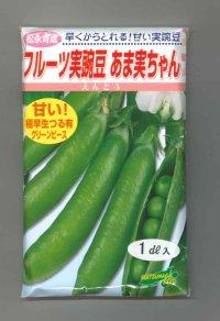 [えんどう] フルーツ実豌豆 あま実ちゃん 1dl 松永育成