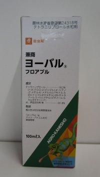 農薬 殺虫剤 ヨーバル フロアブル 100ml