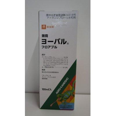 画像1: 農薬 殺虫剤 ヨーバル フロアブル 100ml